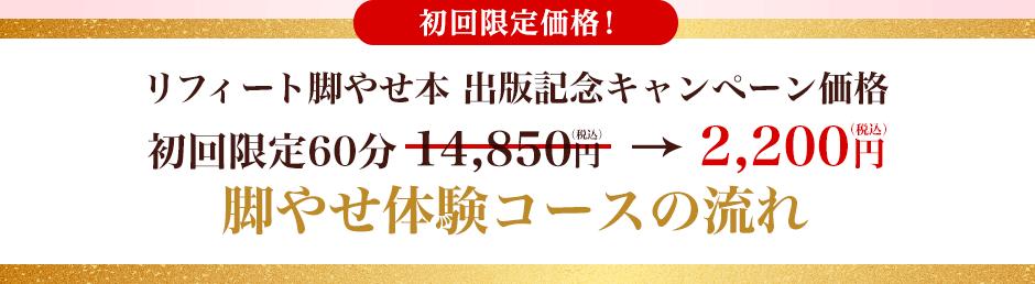 16周年記念体験価格 初回限定60分 14,850円→2,200円の脚やせ体験コースの流れ