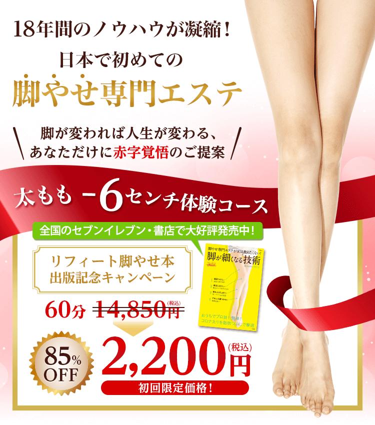 日本で初めての脚やせ専門エステの太もも-6センチ体験コース!今ならリフィート脚やせ本出版記念キャンペーン開催中2,200円