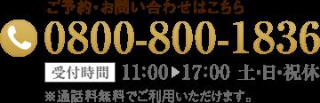 ご予約・お問い合わせはこちら0800-800-1836受付時間10:00▶19:00 日・祝休
